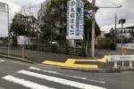 現実型次世代のモデルハウスとは!?〜交野市私部西、砂子坂交差点のところに気になる看板がある!〜