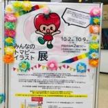 『【 #戸田市 からのお知らせ】市役所2階ロビーで「みんなのトマピーイラスト展」開催中。子供たちから寄せられた作品集をぜひ見にきてください。今週末金曜日10日までの展示です。』の画像