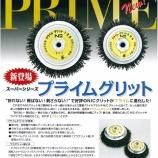 『【新商品】プライムグリットシリーズ@㈱錦~新しいワイヤブラシ【研磨用品】』の画像
