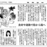 『食材や運動で陰から陽へ|産経新聞連載「薬膳のススメ」(38)』の画像