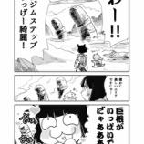 『【FF14まんが】紅蓮の工口ッテさん:アジムステップ』の画像