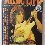 『ミュージック・ライフ 1976年12月号』の画像