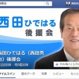 『西田ひではる(西田秀治)後援会Facebookページを立ち上げました!』の画像