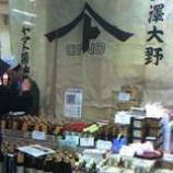 『(東京)ヤマト醤油味噌さん』の画像