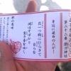 与謝野晶子が子供の頃よく遊んでいた開口神社で『晶子恋歌みくじ』を引いてみました。