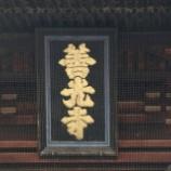 『2019年7月長野旅行 電車につられて善光寺詣り。』の画像