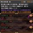 【城プロRE】「夢幻に煙る羅 -絶-」クリア報告まとめ