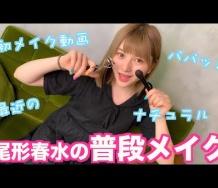 『【動画】尾形春水の普段メイク!!!』の画像