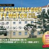『【募集締め切りました】飛距離アップの為のゴルフコンペ(8/20 7:00-)』の画像