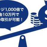 『レバレッジはなんと1,000倍!』の画像