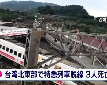 【台湾新幹線断線事故】特急列車・プユマ号、日本製だった・・・乗客「急ブレーキを3度かけたあと横転した」(画像あり)