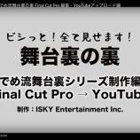 『【ISKYent.動画部】でめ流舞台裏の裏!Final Cut Pro動画編集→YouTubeアップロード編』の画像