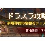 『【ドラスラ】【追記】新規仲間攻略キャンペーンのご案内』の画像