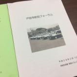 『戸田市に多いのは自転車盗! 本日、戸田市防犯フォーラムが開催されました』の画像