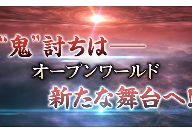 『討鬼伝2』がオープンワールドになって帰ってくる…!!