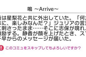 【ミリシタ】「プラチナスターシアター~アライブファクター~」イベントコミュ後編