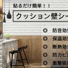 クッション壁シート!店舗のイメージアップ提案にご活用ください