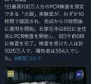 中国さん、100万人分のPCR検査ができる実験室を10時間で建設→3日で1000万人を検査