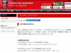 日本代表に選出された浦和メンバーのコメントが・・・www