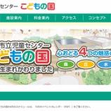 『戸田市立児童センターこどもの国の公式ホームページができました』の画像