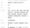 【悲報】企業「基本給は16万円だよ!」 ワイ「わァ…ホワイトだねッ」