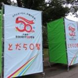 『戸田50祭★戸田市市制施行50周年記念イベント 千客万来!おかげさまで終了しました』の画像