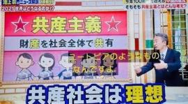 【テレ朝】池上彰、独裁体制のメリット語る「国が一挙に発展することもある」