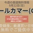 【直前大口】速報!大阪スポーツ杯&ながつきS 直前大口情報!<2019>