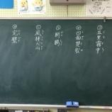『4年国語「故事成語」はかなり難しい』の画像