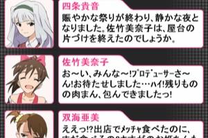 【グリマス】イベント「納涼!アイドル夏祭りin港町」 オフショットまとめ2