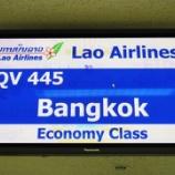 『ラオス国営航空 ヴィエンチャンからバンコクへ戻ります』の画像