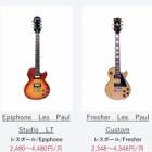 『ギターに関するレンタルやサブスクリプションってどうなの?納得感ある使い方は?』の画像