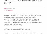 「岡部麟 生誕祭」延期のお知らせ