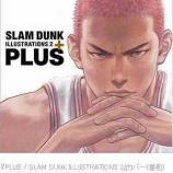 『スラムダンクの新イラスト集「SLAM DUNK ILLUSTRATIONS 2」が発売。130点超の全点初収録イラストを掲載』の画像