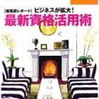 『☆月刊不動産流通2月号☆発刊されました』の画像