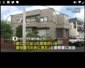 【札幌市僧侶殺人事件】長岡雅人、長男と妻の首を切断・・・バラバラにしようとしていた