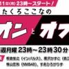 【朗報】梅山恋和さんに地上波冠番組が大決定