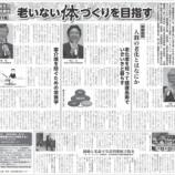 『健康長寿第1回連続講座「老いない体づくりを目指して」が毎日新聞に掲載』の画像