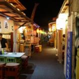 『掛川にある屋台街!?「掛川本陣通り」で美味しく一杯やってきた! - 掛川市連雀』の画像