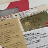 『JGCカード到着!』の画像