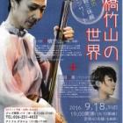 『高橋竹山~津軽三味線コンサート~』の画像