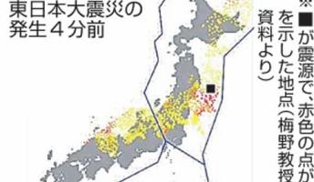 【地震】M7地震、1時間前に予知可能? 京大教授ら電離圏異常検知で