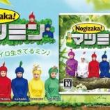 『【乃木坂46】DS『マツミン』ゲームパッケージを自作してしまうツワモノ現るwwwwww』の画像