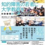 『【お知らせ】海外視察訪問記を出版』の画像