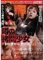 噂の拷問少女(トーチャー・ガール) Vol.2 さとう遥希
