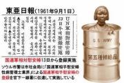 【韓国】撤去の少女像、再設置始める 釜山の日本総領事館前