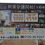 『スピティ甲子園八番町・旧建の物解体工事完了しました!!』の画像