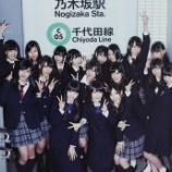 『まさかの変更!?乃木坂駅の発車音が『君の名は希望』じゃなくなってるんだが・・・』の画像