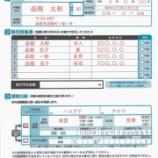 『函館市における特別定額給付金の給付について』の画像