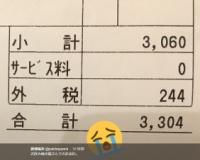 【悲報】 阪神好きの人気女性声優さん 3304円のレシートを見て悪夢を思い出してしまう